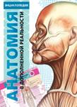 Энциклопедия «Анатомия» 4D в дополненной реальности