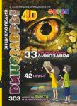 Энциклопедия «Динозавры» 4D в дополненной реальности