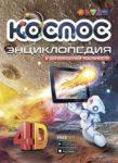 Энциклопедия «Космос» 4D в дополненной реальности
