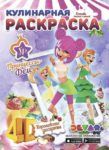 Феи-Принцессы: Королевские десерты