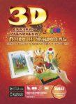 3D cказка «Лиса и Журавль»