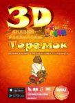 3D cказка «Теремок»