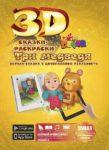 3D cказка «Три медведя»