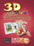 3D cказка «Волк и семеро козлят»