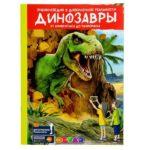 Энциклопедия «Динозавры: от компсогната до рамфоринха» 4D в дополненной реальности