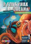 Энциклопедия «В глубинах океана» 4D в дополненной реальности
