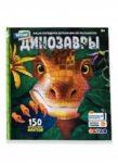 Энциклопедия «Эра Динозавров» 4D в дополненной реальности