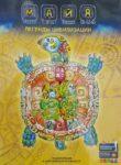 Энциклопедия «Майя: Легенды цивилизации» 4D в дополненной реальности