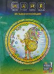 Энциклопедия «Майя: Загадки и наследие» 4D в дополненной реальности